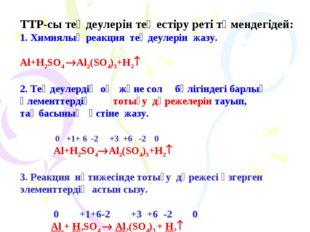 ТТР-сы теңдеулерін теңестіру реті төмендегідей: 1. Химиялық реакция теңдеулер