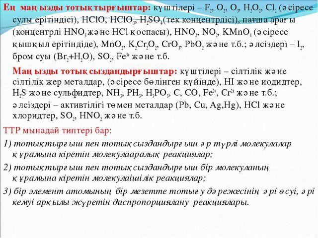 Ең маңызды тотықтырғыштар: күштілері – F2, O2, O3, H2O2, Cl2 (әсіресе сулы ер...