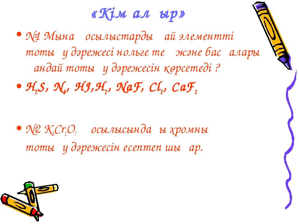 «Кім алғыр» №1 Мына қосылыстарды қай элементтің тотығу дәрежесі нольге тең жә...