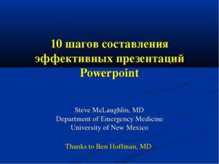 10 шагов составления эффективных презентаций Powerpoint Steve McLaughlin, MD
