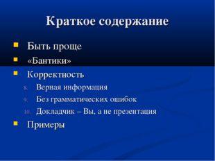 Краткое содержание Быть проще «Бантики» Корректность Верная информация Без гр
