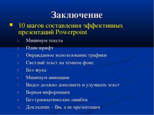 Заключение 10 шагов составления эффективных презентаций Powerpoint Минимум те