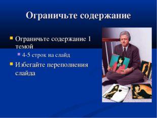 Ограничьте содержание Ограничьте содержание 1 темой 4-5 строк на слайд Избега