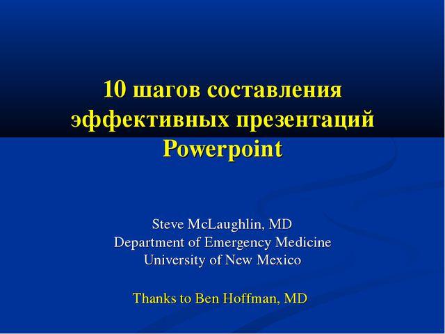 10 шагов составления эффективных презентаций Powerpoint Steve McLaughlin, MD...