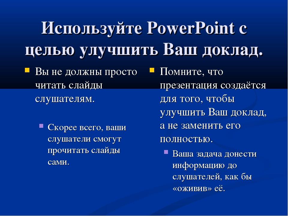 Используйте PowerPoint с целью улучшить Ваш доклад. Вы не должны просто читат...