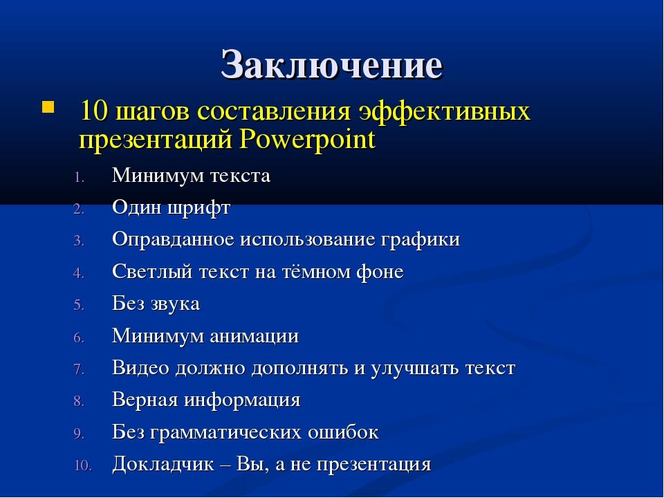 Заключение 10 шагов составления эффективных презентаций Powerpoint Минимум те...