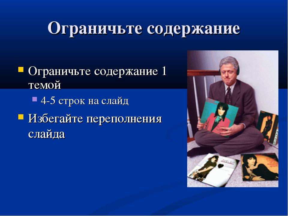 Ограничьте содержание Ограничьте содержание 1 темой 4-5 строк на слайд Избега...