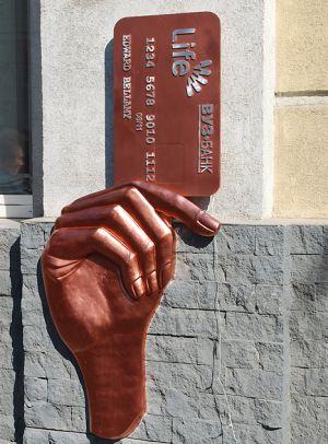 Памятник кредитной карте