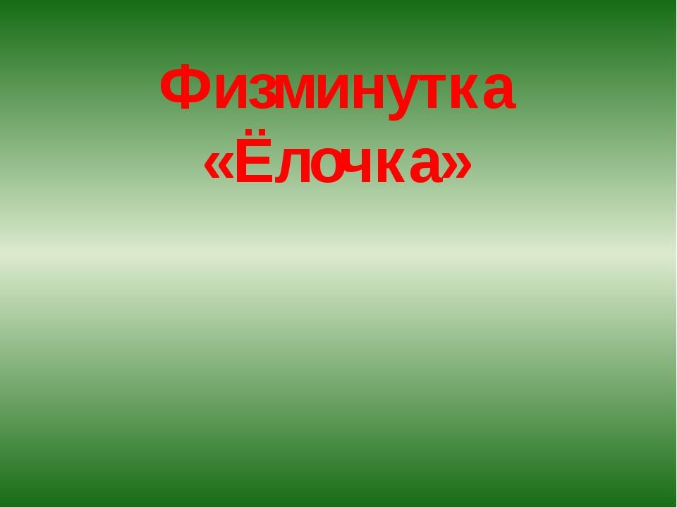 Физминутка «Ёлочка»