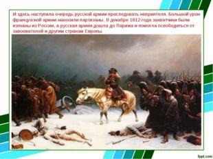 И здесь наступила очередь русской армии преследовать неприятеля. Большой урон
