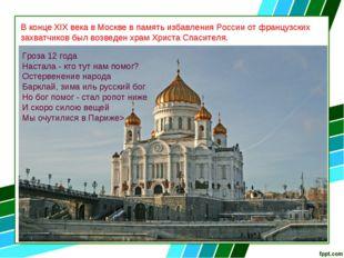 В конце XIX века в Москве в память избавления России от французских захватчик