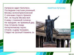 Напрасно ждал Наполеон, памятник Кутузову Последним счастьем упоенный, Москвы
