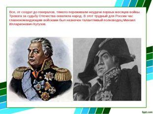 Все, от солдат до генералов, тяжело переживали неудачи первых месяцев войны.
