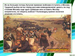 Из-за больших потерь Кутузов приказал войскам отступить к Москве. Трудный выб