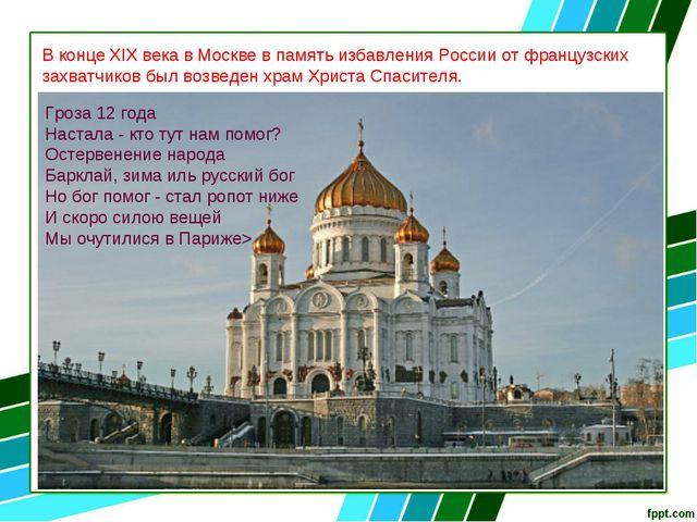 В конце XIX века в Москве в память избавления России от французских захватчик...