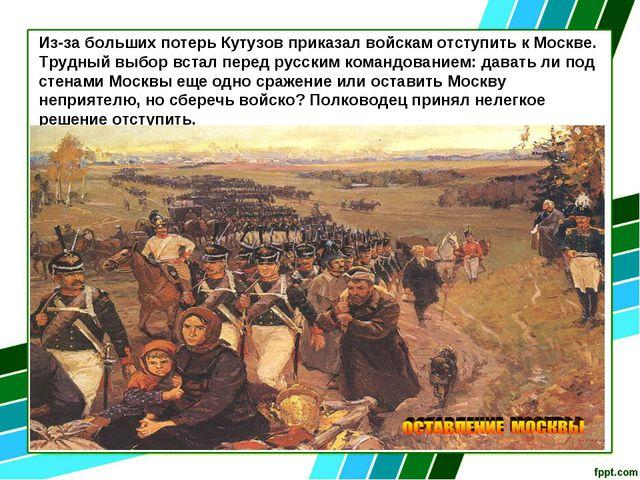 Из-за больших потерь Кутузов приказал войскам отступить к Москве. Трудный выб...