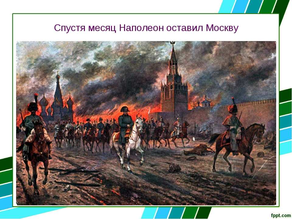 Спустя месяц Наполеон оставил Москву