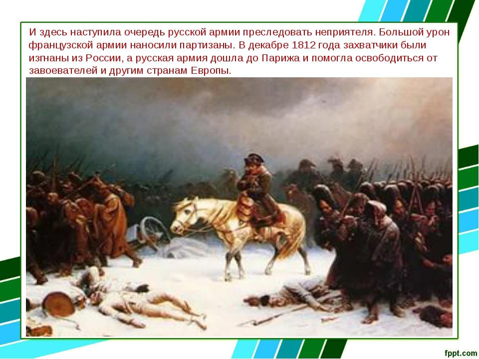 И здесь наступила очередь русской армии преследовать неприятеля. Большой урон...