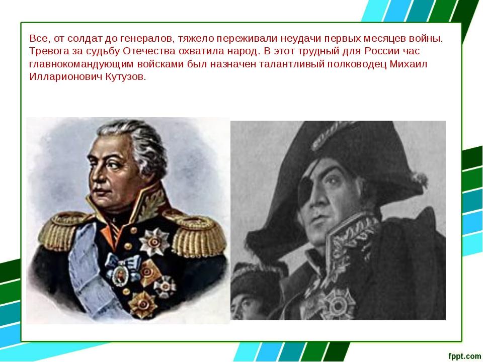 Все, от солдат до генералов, тяжело переживали неудачи первых месяцев войны....