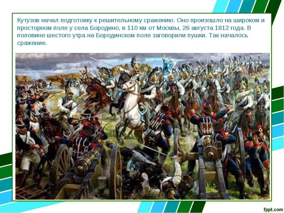 Кутузов начал подготовку к решительному сражению. Оно произошло на широком и...