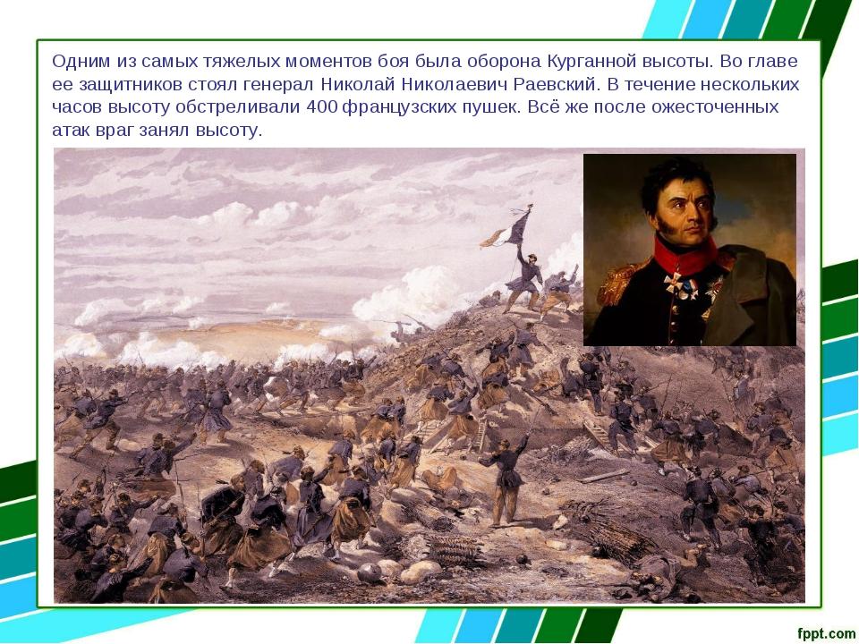Одним из самых тяжелых моментов боя была оборона Курганной высоты. Во главе е...