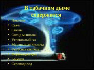 В табачном дыме содержится: Никотин Сажа Смолы Оксид мышьяка Углекислый газ М