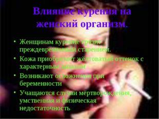 Влияние курения на женский организм. Женщинам курение грозит преждевременным