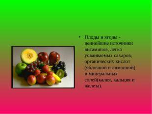 Плоды и ягоды - ценнейшие источники витаминов, легко усваиваемых сахаров, орг