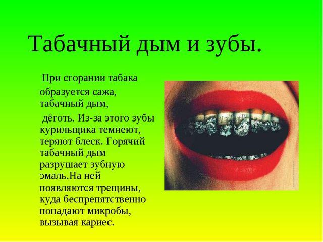 Табачный дым и зубы.  При сгорании табака образуется сажа, табачный дым,...