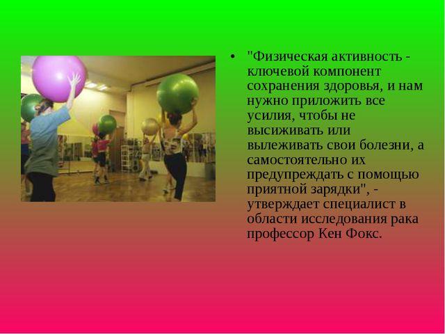 """""""Физическая активность - ключевой компонент сохранения здоровья, и нам нужно..."""