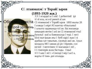 XX ғасырдағы қазақ әдебиетінің ірі тұлғасы, аса көрнекті ақын Сұлтанмахмұт Т