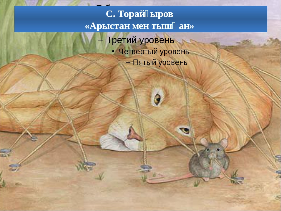 С. Торайғыров «Арыстан мен тышқан»