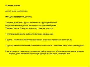 Активные формы: диспут, пресс-конференция. Методика проведения диспута: Учащи
