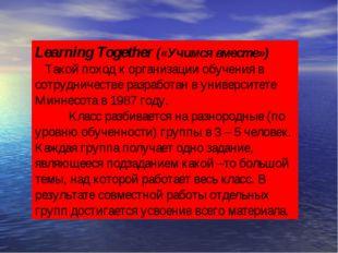 Learning Together («Учимся вместе») Такой поход к организации обучения в сотр