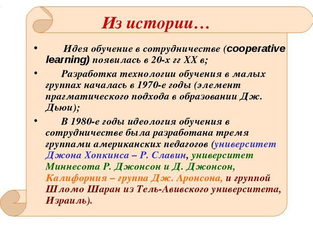 Из истории… Идея обучение в сотрудничестве (cooperative learning) появилась в...