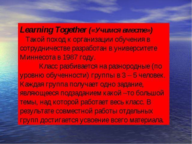 Learning Together («Учимся вместе») Такой поход к организации обучения в сотр...