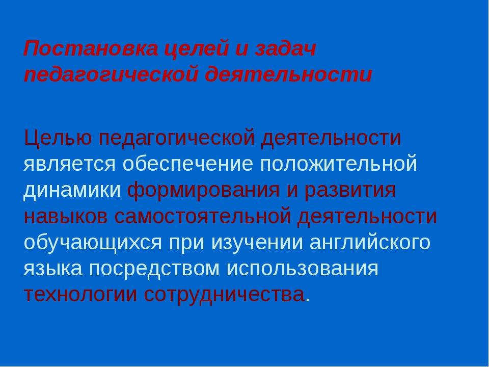 Постановка целей и задач педагогической деятельности Целью педагогической д...