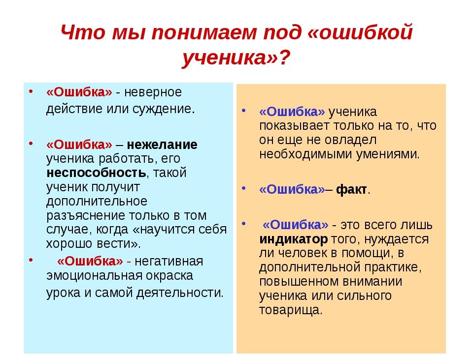 Что мы понимаем под «ошибкой ученика»? «Ошибка» - неверное действие или сужде...