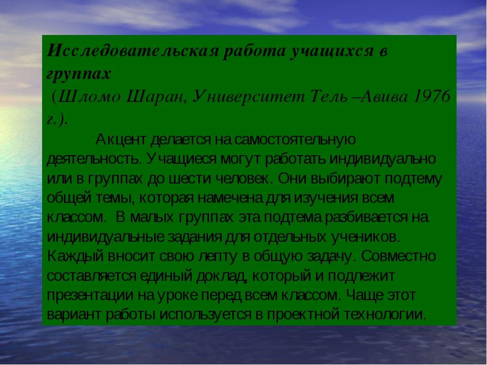 Исследовательская работа учащихся в группах (Шломо Шаран, Университет Тель –А...