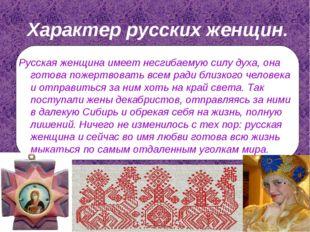 Характер русских женщин. Русская женщина имеет несгибаемую силу духа, она го