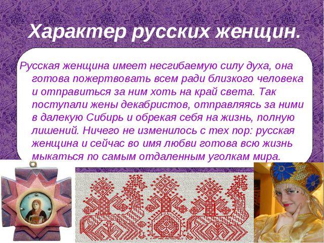 Характер русских женщин. Русская женщина имеет несгибаемую силу духа, она го...