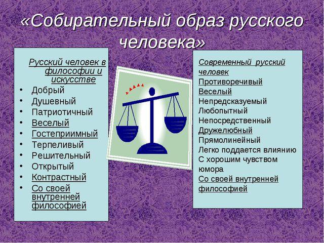 «Собирательный образ русского человека» Русский человек в философии и искусст...