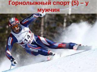Горнолыжный спорт (5) – у мужчин