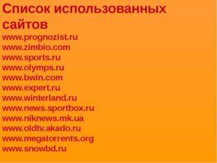 Список использованных сайтов www.prognozist.ru www.zimbio.com www.sports.ru w