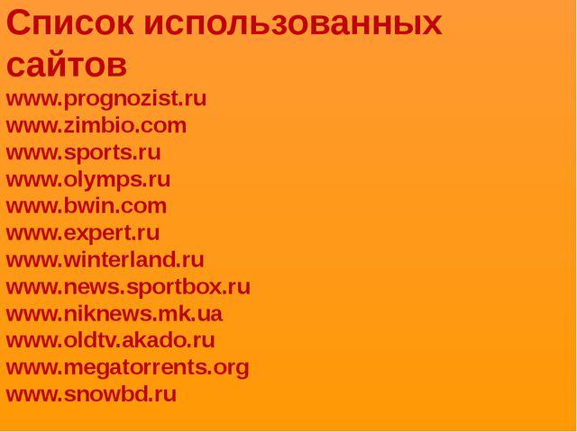 Список использованных сайтов www.prognozist.ru www.zimbio.com www.sports.ru w...