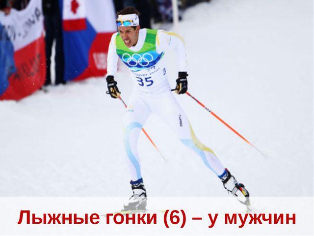 Лыжные гонки (6) – у мужчин