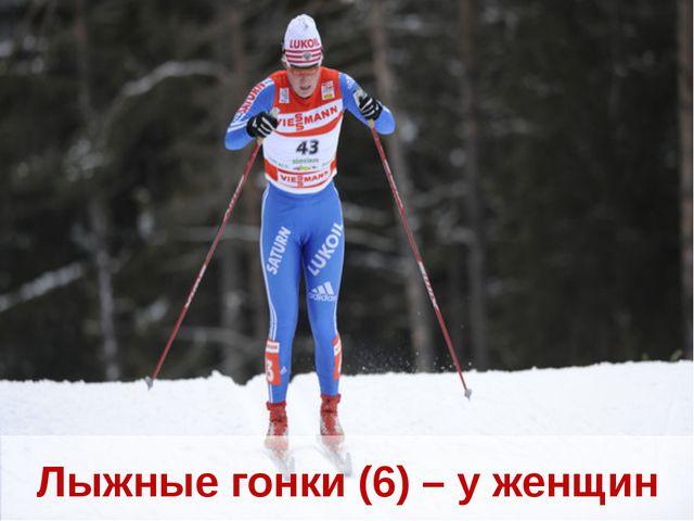 Лыжные гонки (6) – у женщин
