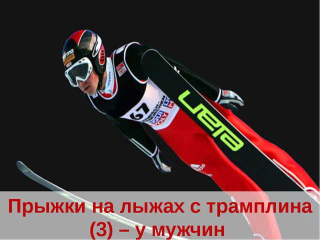Прыжки на лыжах с трамплина (3) – у мужчин