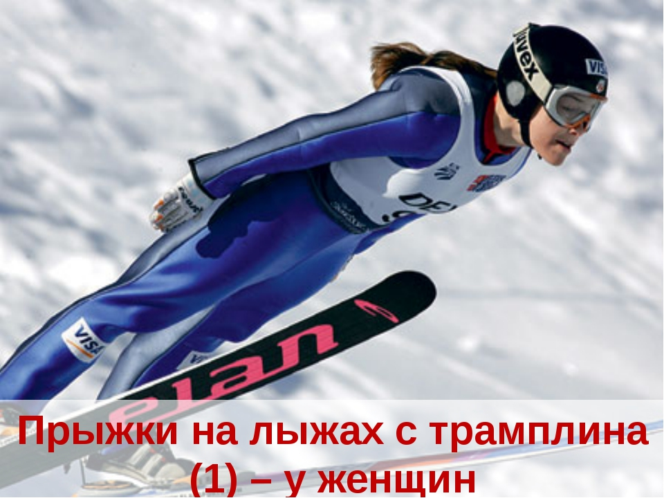 Прыжки на лыжах с трамплина (1) – у женщин