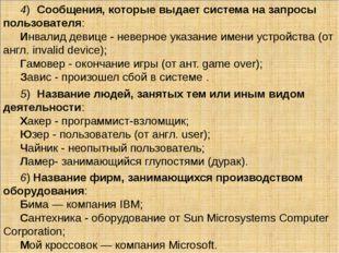 4)Сообщения, которые выдает система на запросы пользователя: Инвалид девице
